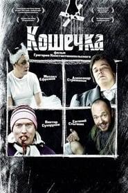 Pussycat (2009)