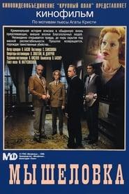 Мышеловка (1990)
