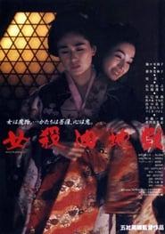 The Oil-Hell Murder (1992) Online Full Movie Free