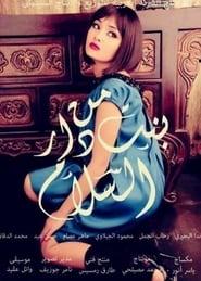 بنت من دار السلام 2014