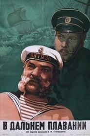 В дальнем плавании 1945