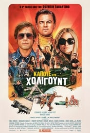 Once Upon a Time … in Hollywood – Κάποτε Στο Χόλιγουντ (2019)