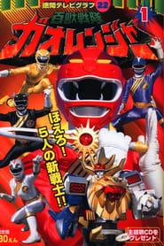 Hyakujuu Sentai Gaoranger poster