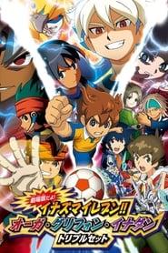 Inazuma Eleven Go vs Danball Senki W (2012)