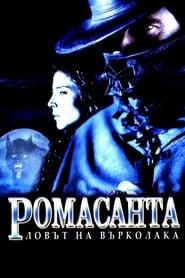 Ромасанта : Ловът на Върколака (2004)