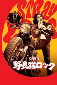 Poster Stray Cat Rock: Delinquent Girl Boss 1970