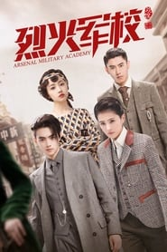 Arsenal Military Academy (Drama China)