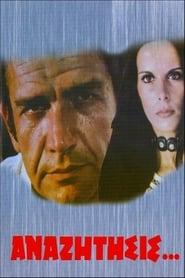 The Jet Set (1972)
