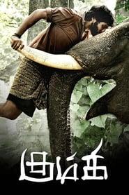 Kumki (2012) CDA Online Cały Film