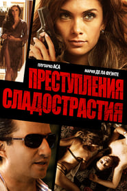watch Crimes of Passion full movie