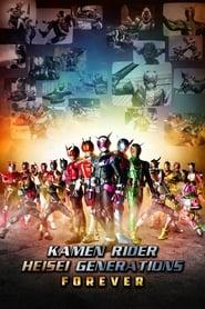 Kamen Rider Heisei Generations FOREVER รวมพลังมาสค์ไรเดอ