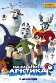 Пазителите на Арктика (2019)