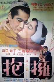 The Last Embrace (1953)