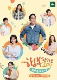김제동의 톡투유 en streaming