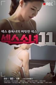Sex Girl 11 (2021)