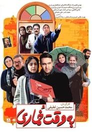 Be Vaghte Khomari