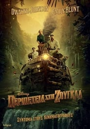 Jungle Cruise (2021) online ελληνικοί υπότιτλοι