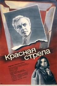 Красная стрела 1987