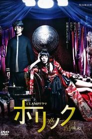 CLAMPドラマホリック 2013