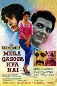 Mera Qasoor Kya Hai