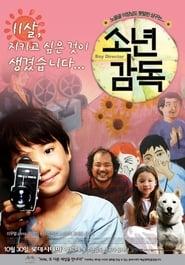 소년 감독 2008