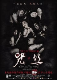 The Deadly Strands (2013)