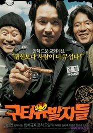 구타유발자들 (2006)