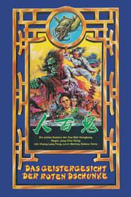 鬼面人 (1973)