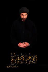 أبو عمر المصري 2018