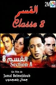 القسم 8 2003