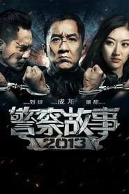Policyjna Opowieść 2013