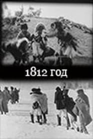 فيلم 1812 1912 مترجم أون لاين بجودة عالية