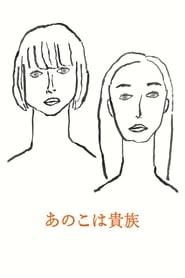 Tokyo Noble Girl (2021)
