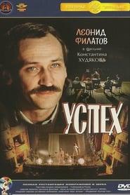 Success (1984)