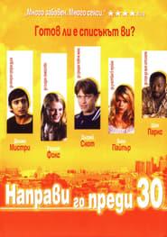مترجم أونلاين و تحميل Things to Do Before You're 30 2005 مشاهدة فيلم