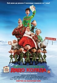 Тайните служби на Дядо Коледа (2011)