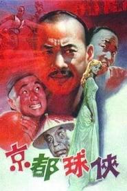 Jing du qiu xia 1987