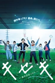 Nonton Kiseki: Sobito of That Day (2017) Film Subtitle Indonesia Streaming Movie Download