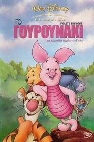 Το Γουρουνάκι και η Μεγάλη Παρέα του Γουίνι / Piglet's Big Movie (2003) online μεταγλωττισμένο