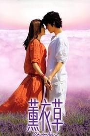 Lavender (2000)