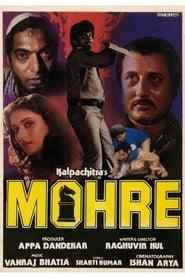 मोहरे 1987