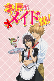 Kaichou wa Maid-sama! en streaming
