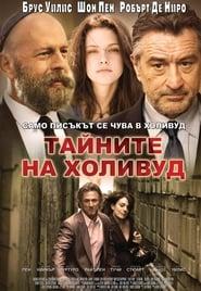 Тайните на Холивуд (2008)