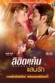 Ma Vie Sans Elle (Rangrasiya) Saison 1