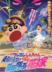 Foto di Crayon Shin-chan: Super-Dimmension! The Storm Called My Bride