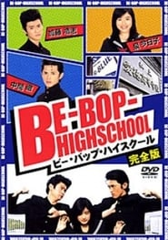 Bee Bop High School; Koko yotaro elegy plakat