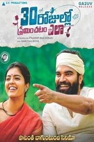 30 Rojullo Preminchadam Ela (2021) DVDScr Telugu
