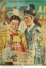 시집가는 날 1957