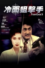 Tiger Cage 3 (1991)