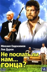 Не послать ли нам… гонца? (1998) Zalukaj Film Online